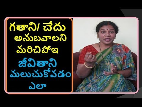 HOW TO FORGET PAST/ EXPERIENCE & MOULD LIFE - IN  TELUGU
