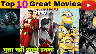 Top 10 Great Hollywood movies in hindi dubbed with unique concept | Available on YouTube | Oye Filmy