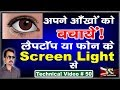 How to Keep Your Safe Eyes any PC's or Smartphone's Light # 50