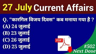 Next Dose #502 | 27 July 2019 Current Affairs | Daily Current Affairs | Current Affairs In Hindi