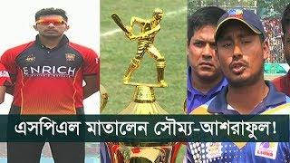 এসপিএল মাতালেন সৌম্য-আশরাফুল ! | SPL | BD Sports News | Somoy Tv