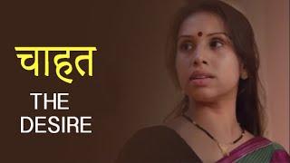 चाहत ! Chahat | New Hindi Movie/Film 2019