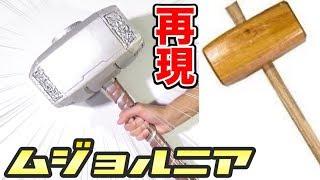 【マイティー・ソー】ムジョルニアを完全再現!! 木製ハンマーで1から作ってみた!(diy)【thor】real Mjolnir Made Of Wooden Hammer!!