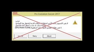 حل مشكلة vram مع كروت الشاشة intel وحذف رسالة التحذير - PakVim net