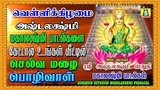 வெள்ளிக்கிழமை கேட்கவேண்டிய மஹாலக்ஷ்மி  சிறப்பு பாடல்கள்-1