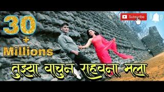 Marathi love song | Tujhya vachun rahavana mala | Mitesh Mokal |2018 hit song