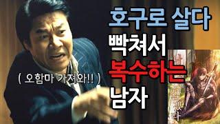 극강 먼치킨 판타지 소설 추천 - 나를 위해 살겠다 [소설 리뷰]