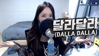 Download ITZY(있지) - 달라달라(DALLA DALLA) COVER by 새송|SAESONG Video