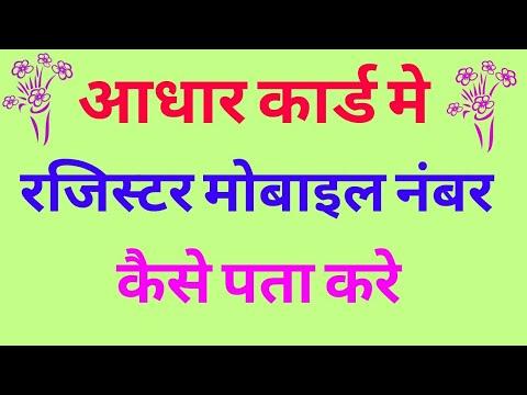 aadhar card me register mobile number kaise pata kare