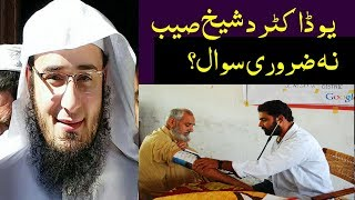 Yo Doctor Da Sheikh Abu Hassan Swati Na Sawal Pashto New Bayan