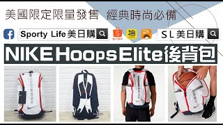 85f3bbd3fb859c Nike Hoops Elite Pro Backpack SKU  9029405
