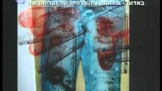 #x202b;מי רצח את תאיר ראדה - החלק השני#x202c;lrm;