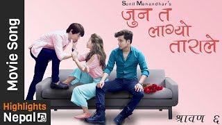Timro Agamanle   New Nepali Movie JUN TA LAGYO TARALE Lyrical Song 2017 Ft. Junim Gahatraj
