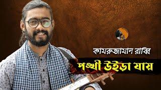 পংখী যায় উইড়া যায়   Ponkhi Jay Uira Jay   Folk Song Collection 2017   Kamruzzaman Rabbi