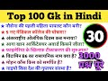 Download   Top 100 Gk Questions Answer | Gk In Hindi | General Knowledge | General Awareness | Static Gk MP3,3GP,MP4