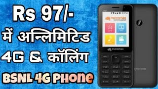 BSNL 4G Volte Phone Micromax Bharat 1 Specifications and Price–JioPhone Vs Bharat 1 full Comparison