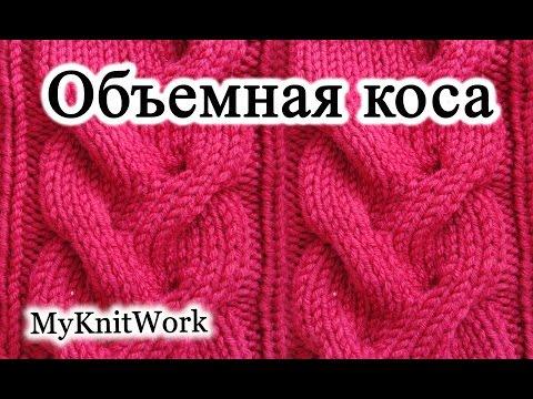 цены объемные косы спицами из 24 петель Участок Гараж Коммерческую
