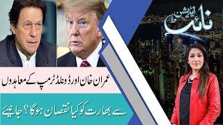 NIGHT EDITION | 21 July 2019 | Shazia Akram | Sherry Rehman | Rana Tanveer Hussain | 92NewsHD