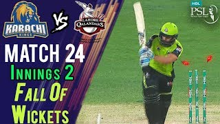 Lahore Qalandars Fall Of Wickets |Lahore Qalandars Vs Karachi Kings| Match 24 | 11 Mar| HBL PSL 2018
