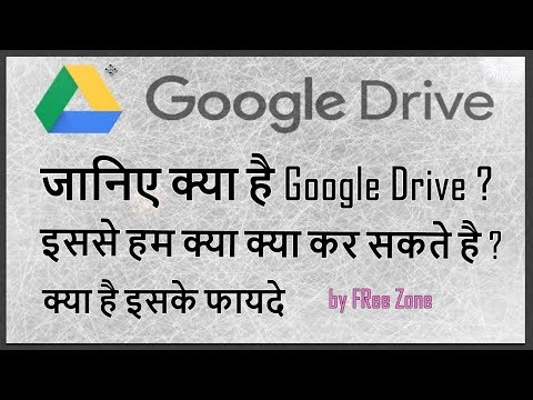 What is Google Drive? How to Use it? It's Features