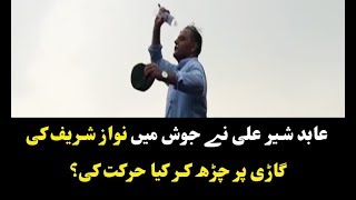 What happened when Abid Sher Ali getting excited in PML-N rally - Watch video