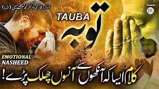 Most Emotional Kalaam 2021, TAUBA | توبہ, Qari Mohammed Shoeb Hussaini, Islamic Releases
