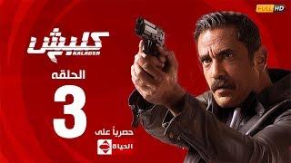 مسلسل كلبش | الجزء الثاني –  الحلقة الثالثة 3 | Kalabsh2 Episode 3