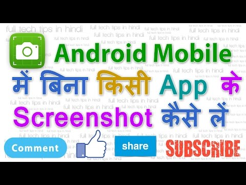 How To Take a Screenshot On Mobile Without Any App In Hindi | Full Tech Tips In Hindi |