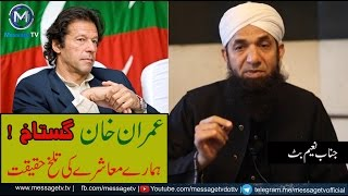 kya IMRAN KHAN (PTI) ny Gustakhi ki ? Naeem butt Answer کیا عمران خان نے گستاخی کی ؟