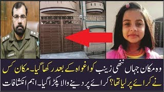 Kasur Police Reached To Property Dealer Who Rant Out That House - Important Progress In Kasur Case