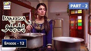 Pakeeza Phuppo | Episode 12 | Part 2 | 16th July 2019 | ARY Digital Drama
