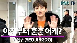 여진구 (YEO JIN GOO), 아침부터 훈훈하면 어케? YEO JIN GOO arrived in incheon airport 191209 - RNX tv