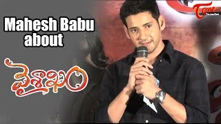 Mahesh Babu about Vaishakam Movie | #Vaishakam