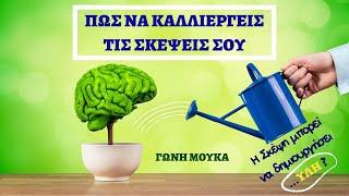 Πώς να καλλιεργείς την Σκέψη σου (η σκέψη μπορεί να δημιουργήσει ΥΛΗ??) - ΓΩΝΗ ΜΟΥΚΑ