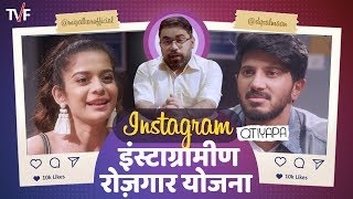 Instagram Qtiyapa - Instagrameen Rozgaar Yojna ft. Mithila Palkar, Dulquer Salmaan