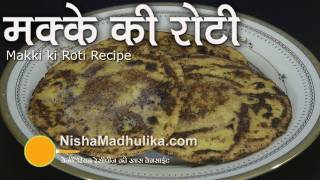 Makki Ki Roti  Recipe - Makki Di Roti Vegetarian Recipe
