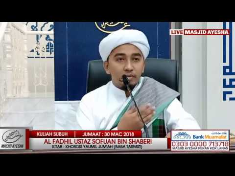 (30/3/18) KHOSOIS YAUMIL JUM'AH : Ustaz Muhammad Sofuan Bin Shaberi
