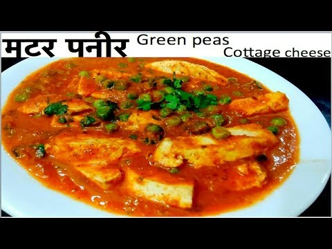 Matar paneer recipe | Cottage cheese and peas recipe | Easy lunch- dinner recipe