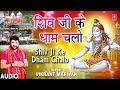 शिव जी के धाम चलो Shiv Ji Ke Dham Chalo I VIKRANT MARWAH I New Shiv Bhajan I Full Audio Song