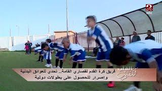 فريق كرة القدم لقصاري القامة ..تحدي وإصرار للحصول على بطولات دولية