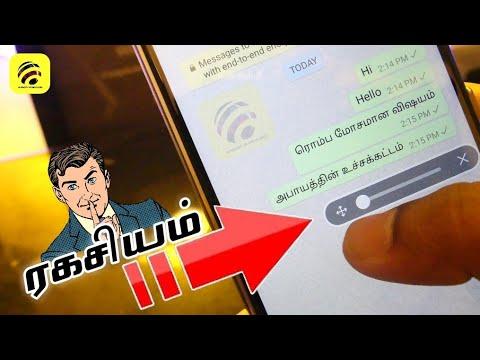 ரகசியமோ ரகசியம் இவ்ளோ நாள் இது தெரியாம போச்சே #8 Super App in Tamil - Wisdom Technical