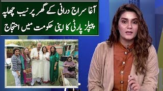 Seedhi Baat Beenish Saleem Kay Sath | Full Program | 21 February 2019 | Neo News
