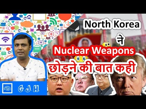 North Korea willing to talk to the US about giving up nuclear weapons finally it's happening.(Hindi)