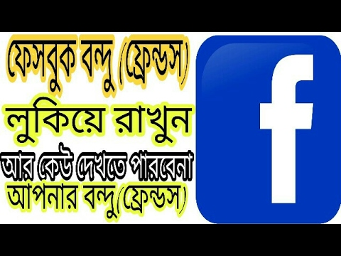 how to facebook friend list hide bangla 2017