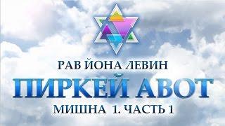 Рав Йона Левин - Пиркей авот. Введение, 1 мишна. Часть 1