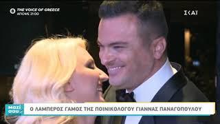 Μαζί σου Σαββατοκύριακο: Όλα όσα έγιναν στον γάμο της δικηγόρου Γιάννας Παναγοπούλου