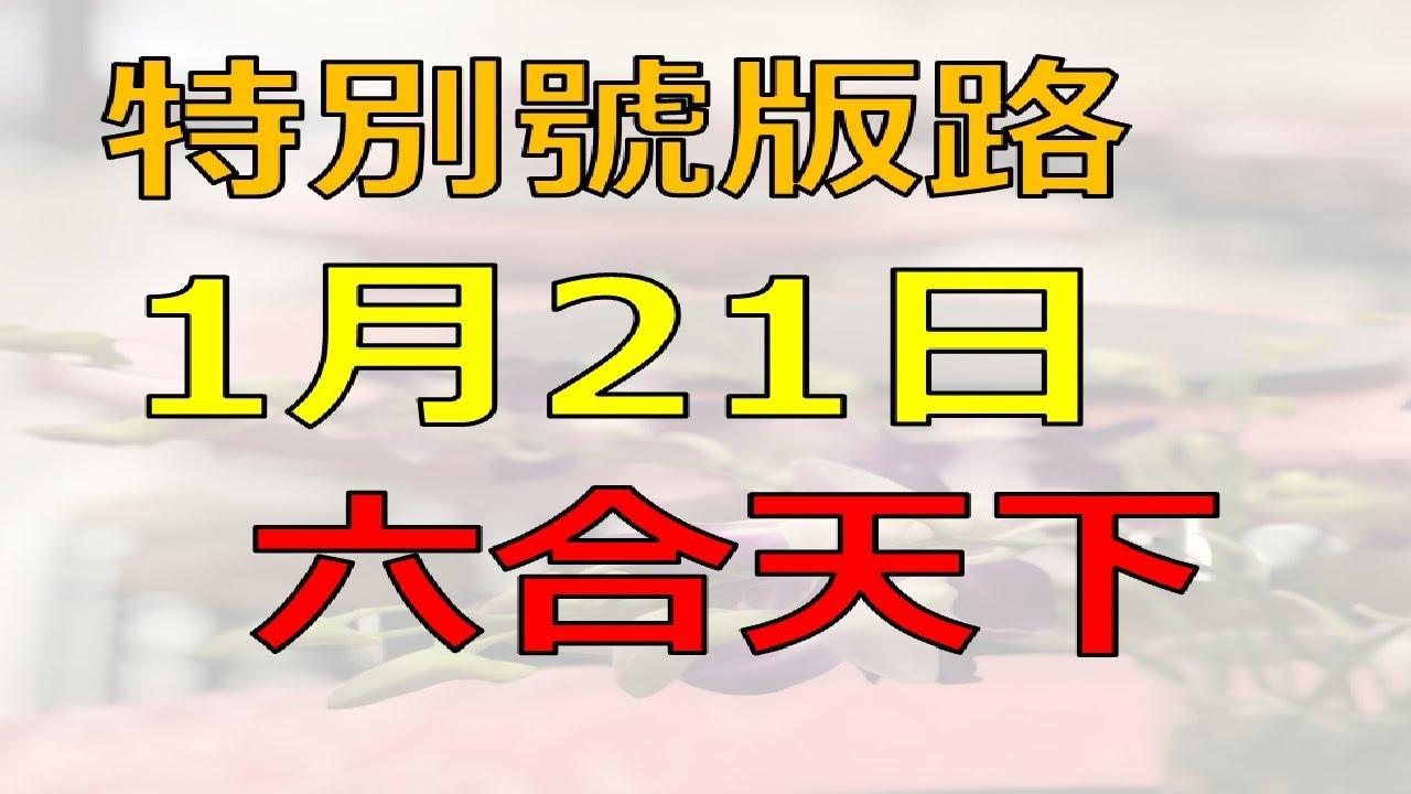 樂透奇俠-1月21日六合天下-六合彩-特別號