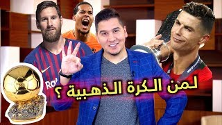كريستيانو رونالدو يهدي ميسي الكرة الذهبية 2019  !! 🔥