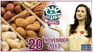 Kaju,Piste,Badaam Aur Akhrot Ke Fawaid | Subah Saverey Samaa Kay Saath | SAMAA TV | 20 Nov 2017