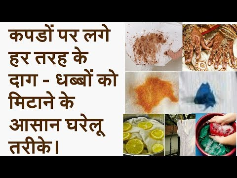 How to remove all type stains from clothe  how to remove colour stain from clothes  Hindi video